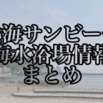 熱海サンビーチ海水浴情報(駐車場・イベント・施設)まとめ