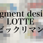 箱買い必須? fragment design(フラグメント デザイン) LOTTE(ロッテ) ビックリマン 藤原ヒロシ氏