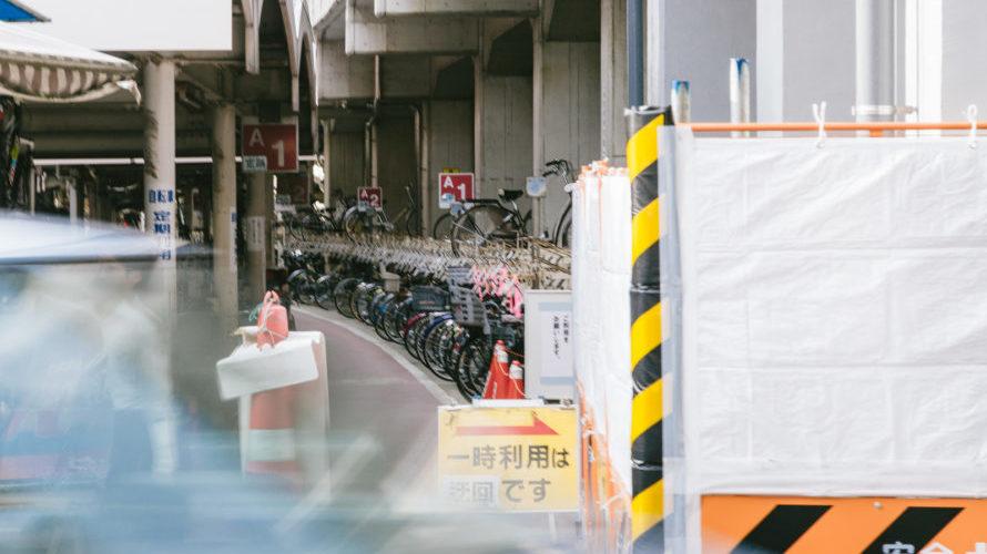 機械式駐輪場とスタッフ常駐の駐輪場の利用方法と混雑状況