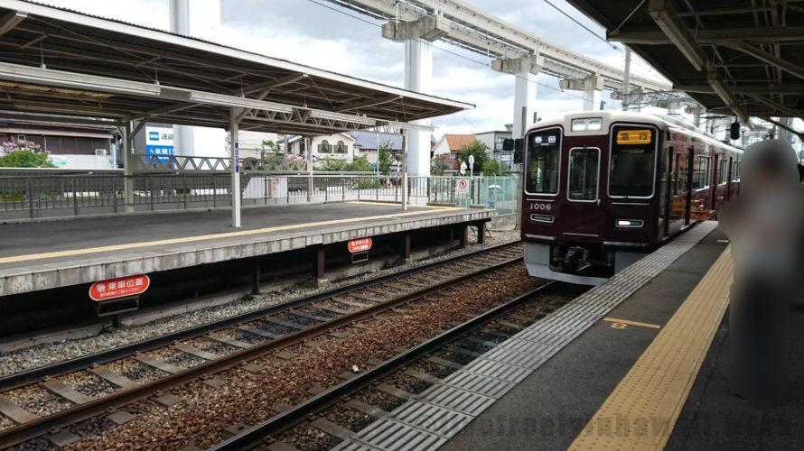 大阪国際空港(伊丹空港)から神戸ベイシェラトン ホテル&タワーズへの行き方(電車編)
