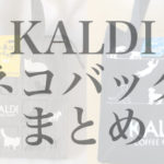 KALDI・ネコバッグのまとめ・8月8日世界猫の日に発売