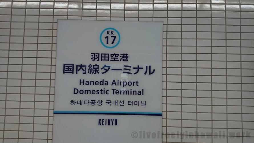 KK17 京浜急行羽田空港国内線ターミナル駅からANA ADO SNA SFJ保安検査場までの行き方