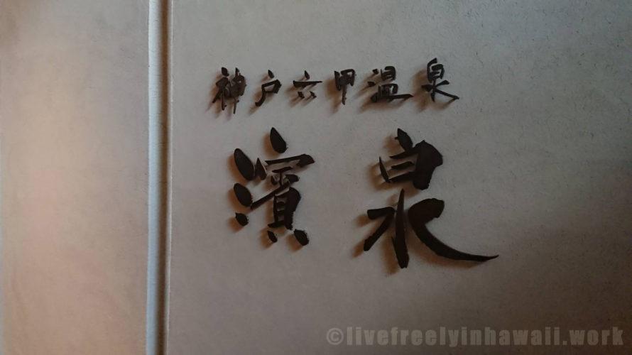 神戸ベイシェラトン ホテル&タワーズ 天然自家源泉100% 神戸六甲温泉「濱泉」ってどんなところ?