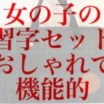 小学生のおすすめ書道セット(女の子編)・選び方のポイント