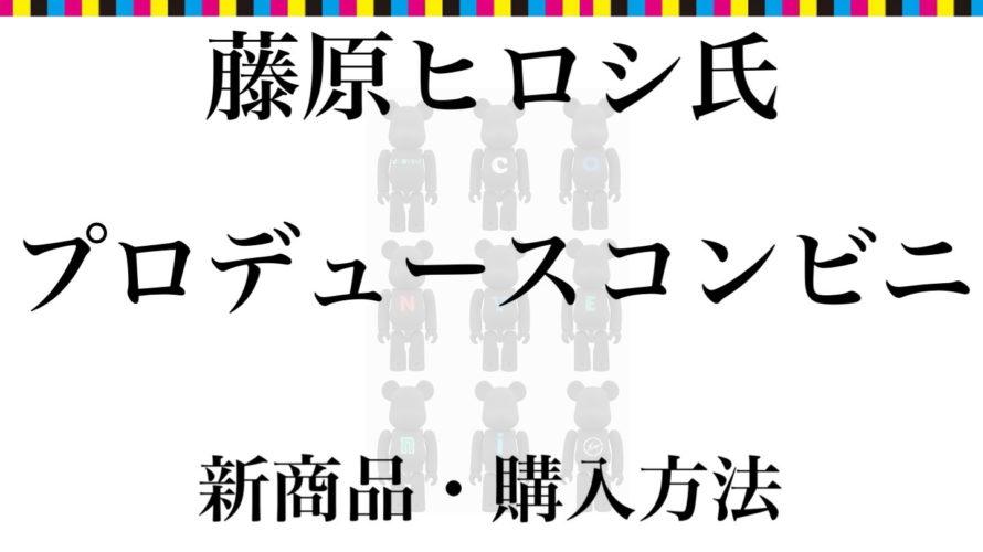 藤原ヒロシ(hf)THE CONVENI・新作・購入方法・通販等まとめ