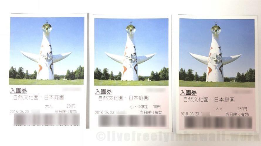 大阪 万博記念公園 太陽の塔の中へは入れるの?入るにはどうするの?