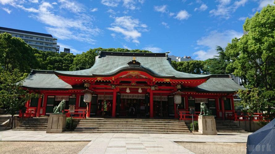 兵庫県神戸三宮の縁結び「生田神社」に行ってきました