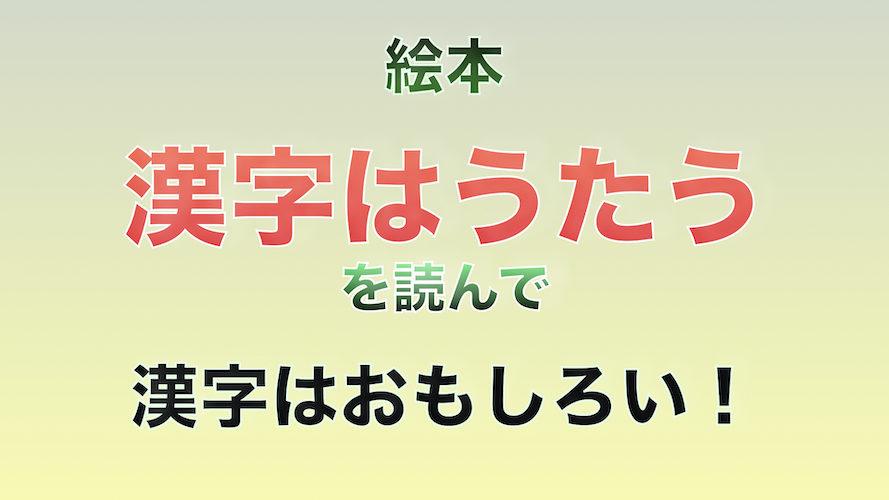 [絵本 漢字はうたう]  漢字は、おもしろい!漢字を楽しく学ぶ絵本