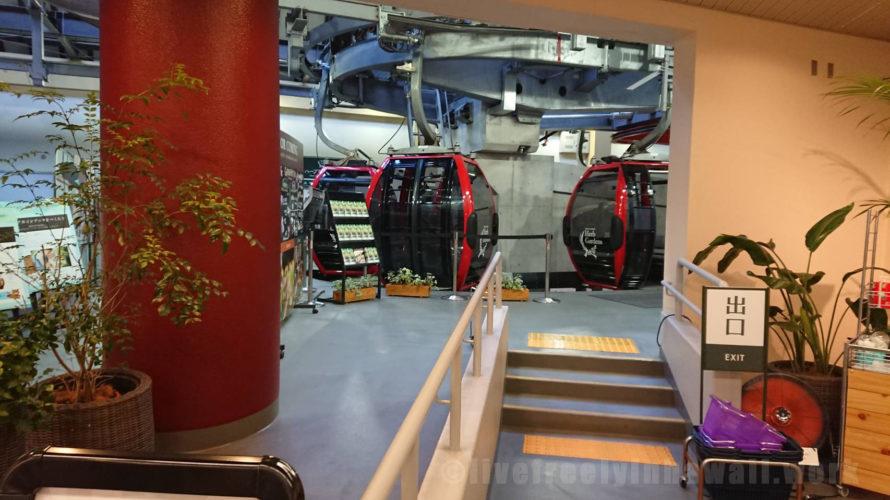 神戸布引ハーブ園に行くためのロープウェイに乗ったら予想外のことが。。。