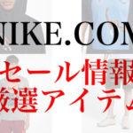 NIKE.COM・ナイキセール情報とセール品厳選(メンズ)