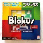 子供と一緒に家族で遊びながら学べるゲーム「ブロックス」は中学受験対策にもなる?雨の日にもおすすめ