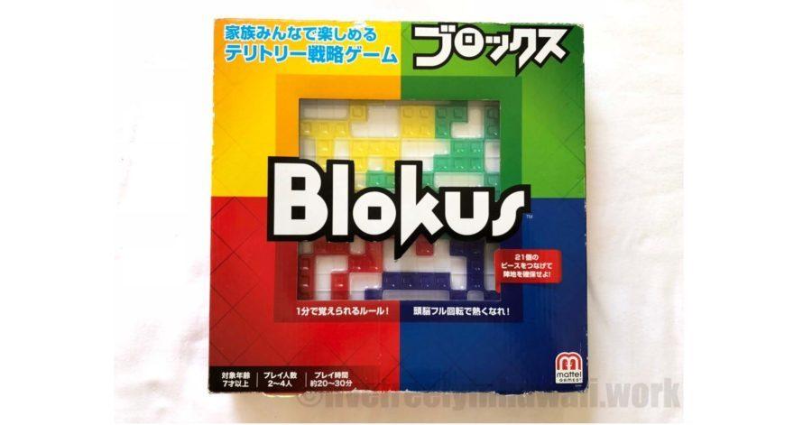 ブロックス・雨の日にもおすすめ!子供と一緒に遊びながら学べるゲーム