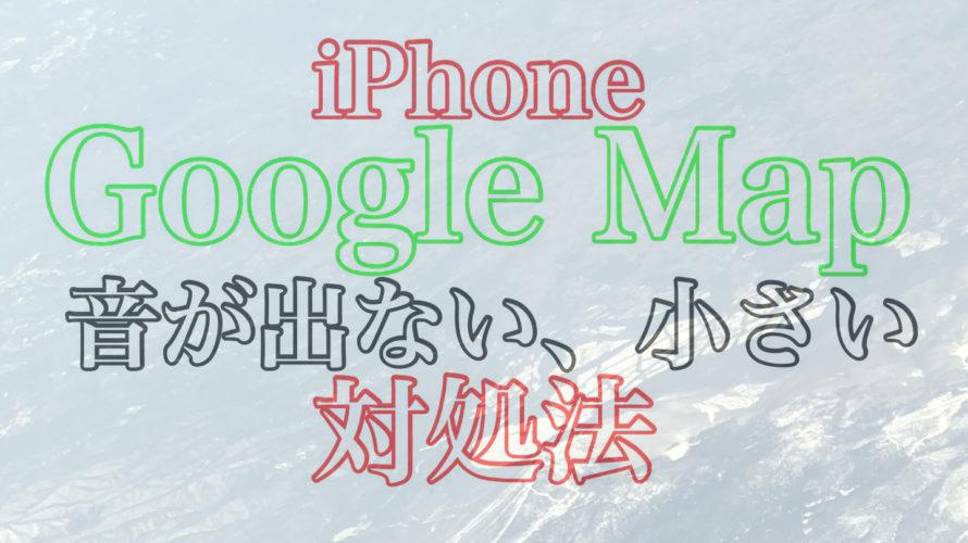 iPhoneでGoogle Mapアプリ使用中、音が出ない、音が小さい時の対処法