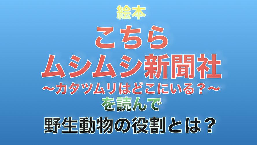 [絵本 こちらムシムシ新聞社~カタツムリはどこにいる?] 野生動物の役割とは?