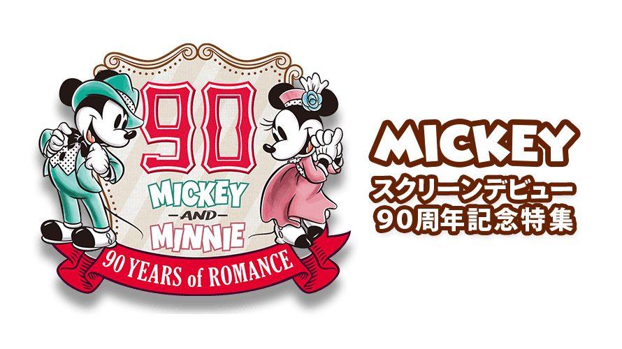 ディズニー好き必見!「セブンネット限定」ミッキー90周年商品をのぞいたらあまりのかわいさに・・