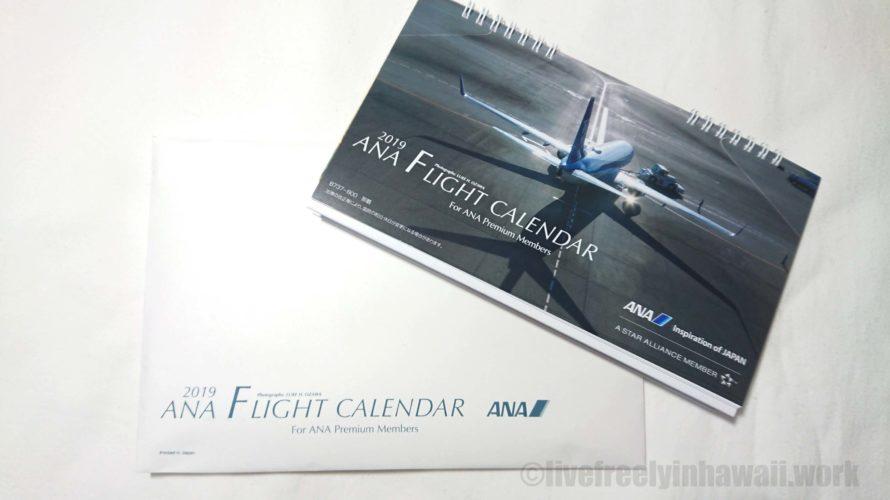 2019 ANA スーパーフライヤーズ会員特典 卓上カレンダーの飛行機と景色の写真が圧巻・・カレンダーと手帳の中身を公開