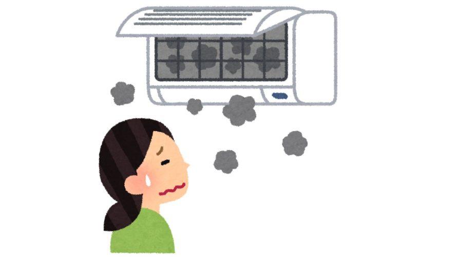 業者に頼まずエアコン掃除は自分でどこまで出来る?費用は?電源をいれる前に、年末の大掃除前にエアコン掃除