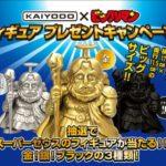 「KAIYODO × ビックリマン フィギュアプレゼントキャンペーン」金銀黒のスーパーゼウスのビッグサイズフィギュアは圧巻