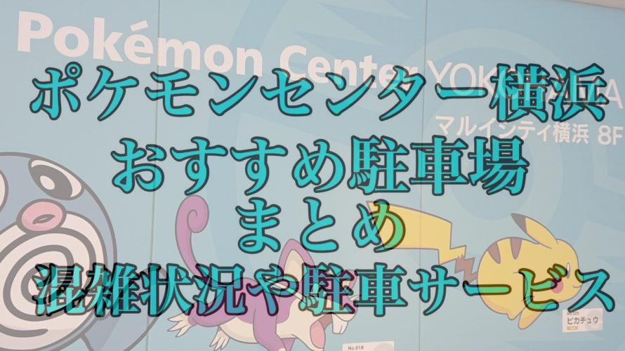 横浜駅観光の定番になる?ポケモンセンターヨコハマに車で行くならどこの駐車場が便利?混雑状況は?駐車場サービスはあるの?