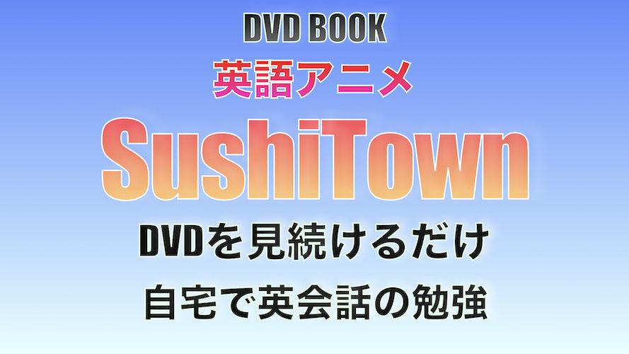 英語アニメ スシタウンのDVDを見続けるだけ!自宅で英語(英会話)の勉強