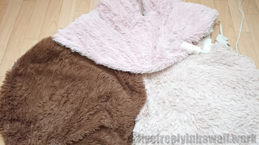 冷え症必見!寒さ対策に家でも車でも使えるおしゃれで可愛い、しかも機能的!数年愛用中のホットエリアのおすすめポイント