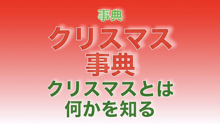 [絵本 クリスマス事典 Christmas Book] クリスマスを詳しく知る
