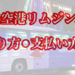広島空港リムジンバス乗り方・SUICAやPASMOは利用可能?