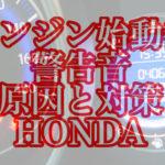 エンジンをかけると警告音が・・原因と対策方法・HONDA車