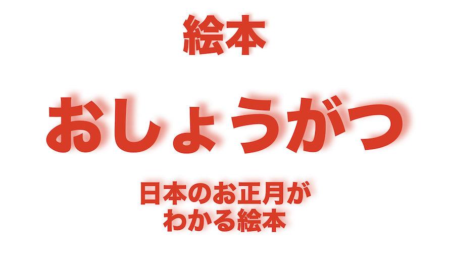 [絵本 おしょうがつ(行事のえほん)] 日本のお正月を知る