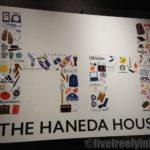2018年12月19日(水)オープン「THE HANEDA HOUSE」に行くと開業記念抽選会をやっていた!そこで驚愕の出来事が・・・