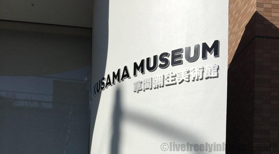 草間彌生美術館のグッズと詳細・子供と一緒でも楽しめる