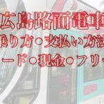 広島路面電車の乗り方と支払い方法(ICカード・現金・フリーパス)