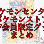 JAF会員限定ポケモンセンター・ポケモンストアオリジナルグッズ