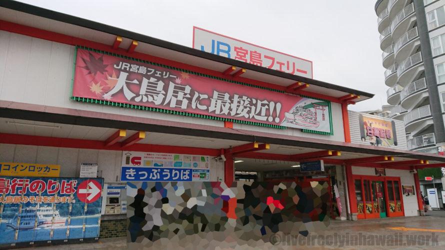 「世界文化遺産の宮島 厳島神社へ行ってきた」広島駅から宮島口駅、フェリーはICカード使える?どのフェリーがおすすめ?