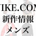 NIKE新作情報メンズ(ファッション、アパレル)厳選更新!