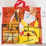 ポケモンセンター福袋「ピカピカバッグ2019」開封!総額いくら入っていたの?何がレア?ミュウ?イーブイ?中身全て公開!