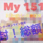 My151 おたのしみボックス・ポケモンセンターオンライン3周年