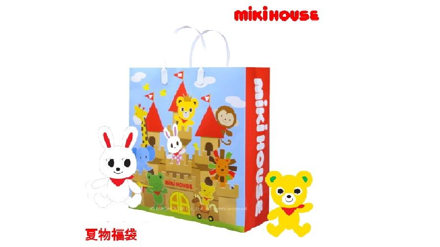 ミキハウス(MikiHouse)ダブルBのお得な福袋やセール情報!