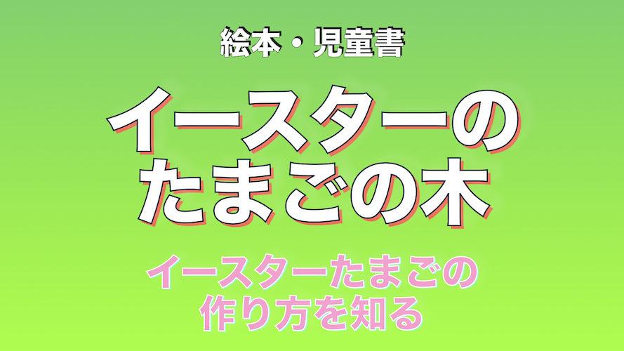 [童話 イースターのたまごの木] イースターたまごの作り方を知る