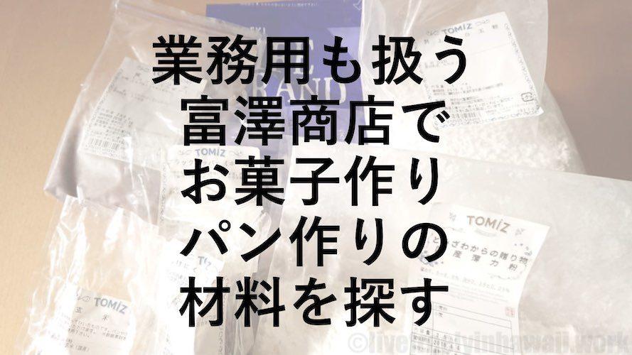 お菓子やパンの材料を大量に欲しい!業務用も扱うTOMIZ(富澤商店) が便利