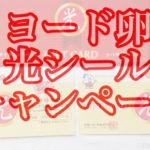 ヨード卵 光 シールキャンペーン・必ずもらえる商品と抽選コース