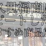 久世福商店で購入したリピートしたいおすすめ商品と食べ方