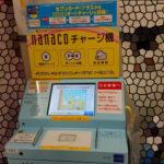nanaco(ナナコ)ポイントを電子マネーに交換する方法