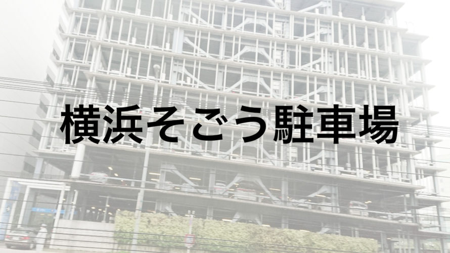 横浜そごう駐車場(SOGOパーキング館)平日と休日のちがい