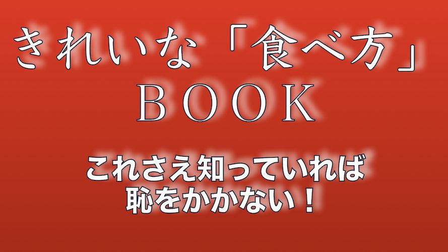 きれいな食べ方BOOK・食事マナーなどをイラストとともに学べる本