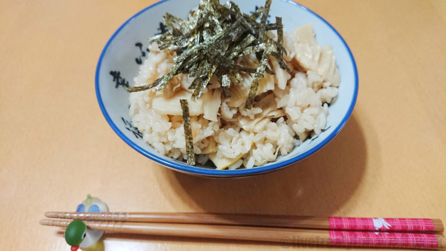たけのこご飯の作り方(レシピ)プロ料理人直伝・おいしくする工夫