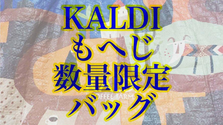KALDIで発売!もへじの数量限定バッグの中身、価格、販売方法まとめ
