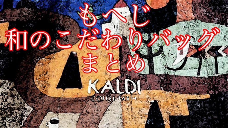 「もへじ 和のこだわりバッグ」KALDI(カルディ)で発売!まとめ