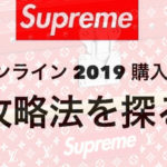 Supreme(シュプリーム)オンライン 2019 新作購入記・攻略法探る