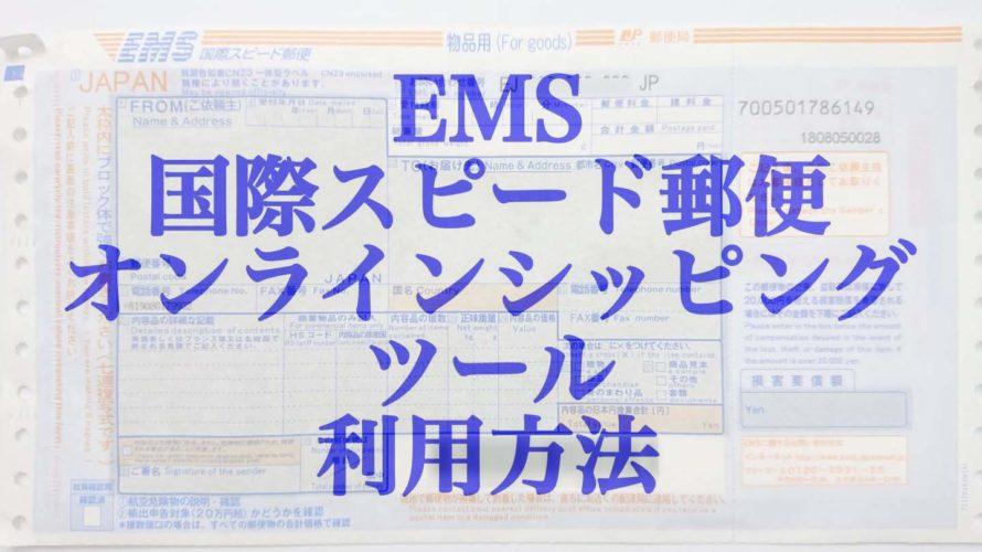 EMS(国際スピード郵便)オンラインシッピングツール利用方法